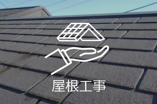 屋根工事の種類を解説