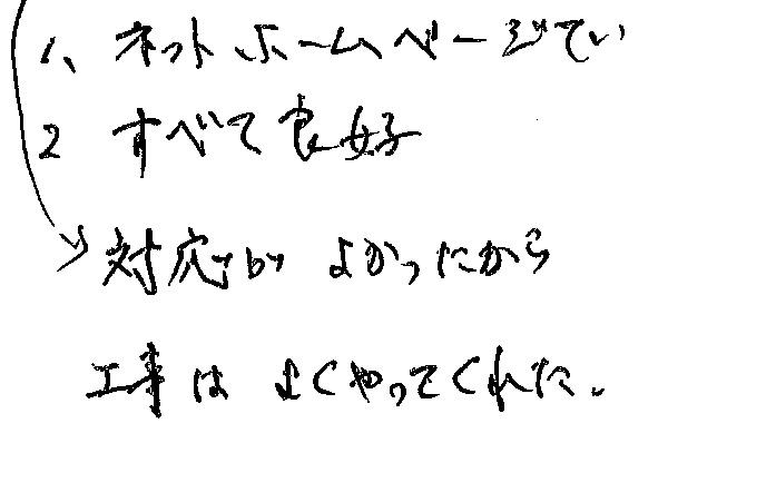 海老名のリフォームダイコウ口コミNo374